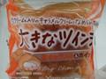 山崎製パン 大きなツインシュー 生キャラメル&ホイップ 袋1個