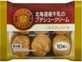 ヤマザキ 北海道産牛乳のプチシュークリーム 袋10個