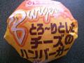 ヤマザキ とろ~りとしたチーズのハンバーガー 袋1個