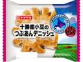 ヤマザキ 十勝産小豆のつぶあんデニッシュ 袋1個