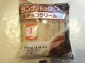 ヤマザキ ランチパック 生チョコクリーム 袋2個