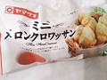 ヤマザキ ミニメロンクロワッサン 袋3個