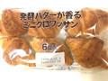 ヤマザキ 発酵バターが香るミニクロワッサン 袋6個