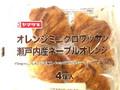 ヤマザキ オレンジミニクロワッサン 瀬戸内産ネーブルオレンジ 袋4個