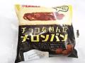 ヤマザキ チョコを包んだメロンパン 袋1個