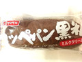 ヤマザキ コッペパン 黒糖 袋1個