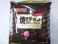 ヤマザキ 焼きチョコスティックパン 袋4個