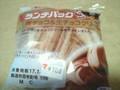 ヤマザキ ランチパック 板チョコ&生チョコクリーム 袋2個