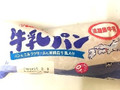 ヤマザキ 牛乳パン 淡路島牛乳 袋1個