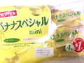 ヤマザキ バナナスペシャル mini 袋4個