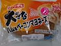 ヤマザキ 大きなハム&ベーコンマヨネーズ 袋1個