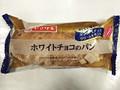 ヤマザキ おいしい菓子パン ホワイトチョコのパン 袋1個