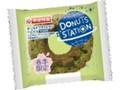 ヤマザキ オールドファッションドーナツ 宇治抹茶 袋1個