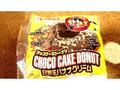 ヤマザキ チョコケーキドーナツ 甘熟王バナナクリーム 袋1個
