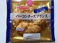ヤマザキ おいしい菓子パン ベーコンチーズフランス 袋1個