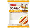 ヤマザキ ランチパック バター風味チキンカレー 伊達鶏肉入りカレー使用 袋2個