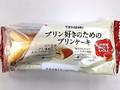 ヤマザキ プリン好きのためのプリンケーキ 袋1個