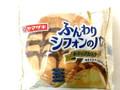 ヤマザキ ふんわりシフォンのパン ホイップカスタード 袋1個