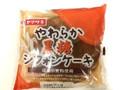 ヤマザキ やわらか黒糖シフォンケーキ 袋1個