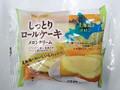 ヤマザキ しっとりロールケーキ(メロンクリーム) 袋1個