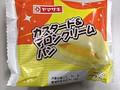ヤマザキ カスタード&マロンクリームパン 袋1個