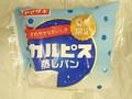 ヤマザキ カルピス蒸しパン 袋1個