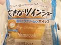 ヤマザキ 大きなツインシュー 塩バニラクリーム&ホイップ 袋1個