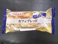 ヤマザキ おいしい菓子パン カフェブレッド 袋1個