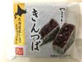 ヤマザキ 山崎謹製 北海道産小豆の自家製つぶあん きんつば 袋1個