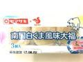 ヤマザキ 南国白くま風味大福 袋3個