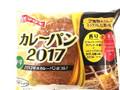 ヤマザキ カレーパン 2017 袋1個