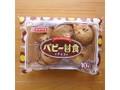 ヤマザキ ベビー甘食 チョコ 袋10個