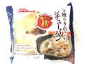 ヤマザキ 3種のきのこのシチューパン 袋1個