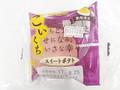 ヤマザキ 濃いくちケーキ(スイートポテト) 袋1個