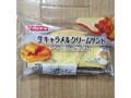 ヤマザキ 生キャラメルクリームサンド 袋1個