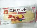 ヤマザキ 二色サンド マロンホイップ&おいもホイップ 袋1個