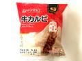 ヤマザキ グルメボックス 牛カルビ 袋1個