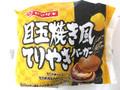 ヤマザキ 目玉焼き風てりやきバーガー 袋1個