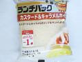 ヤマザキ ランチパック カスタード&キャラメルホイップ 袋2個