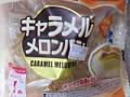 ヤマザキ キャラメルメロンパン 袋1個