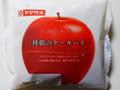 ヤマザキ 林檎のケーキパイ 袋1個