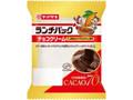 ヤマザキ ランチパック チョコクリーム 不二家毎日カカオ70%のチョコ使用 袋2個