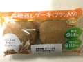 ヤマザキ エス セレクト 黒糖蒸しケーキ(ブラン入り) 袋2個