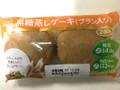 ヤマザキ エス セレクト 黒糖蒸しケーキ ブラン入り 袋2個