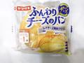 ヤマザキ ふんわりチーズのパン レアチーズ風味クリーム 袋1個