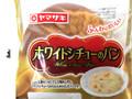 ヤマザキ ホワイトシチューのパン 袋1個