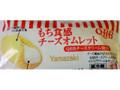 ヤマザキ もち食感 チーズオムレット Q・B・Bチーズクリーム使用 袋1個