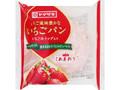 ヤマザキ いちご風味豊かないちごパン 袋1個