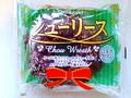 ヤマザキ シューリース ミルククリーム 1個