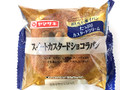ヤマザキ おいしい菓子パン スイートカスタードショコラパン 袋1個